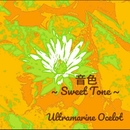 音色 -Sweet tone-/Ultramarine Ocelot