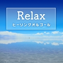 Relax -ヒーリングオルゴール- omnibus vol.44/Mobile Melody Series