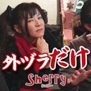外ヅラだけ/Sherry