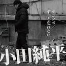 タコツボ/小田純平