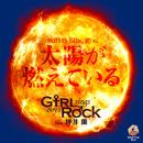 太陽が燃えている (GsBR's Cover Ver.) [feat. 坪井 蘭]/Girl sings Boy's Rock