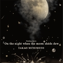 On the night when the moon sheds dew/峯モトタカオ