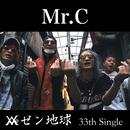 Mr.C/レペゼン地球