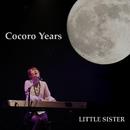 Cocoro Years/LITTLE SISTER