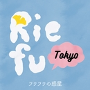 Tokyo (Japanese version)/Rie fu