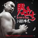 男立ち -THA FRONT OF KOBUSHI-/J-GREN拳太