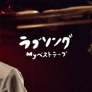 ラブソング/Myベストテープ