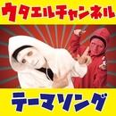 ウタエルチャンネルのテーマソング/ウタエル