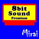 8bitサウンド (プレミアム)/SC-Mirai