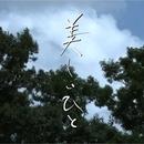 美しいひと/432HZ MUSIC JAPAN