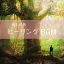 癒しの音 ヒーリングBGM/吉直堂