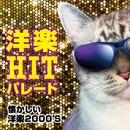 洋楽HITパレード ~懐かしい洋楽2000'S~/Party Town