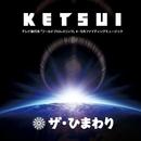 KETSUI/ザ・ひまわり