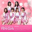 ボクたちの未来/FEN-Girls