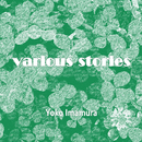 various stories/今村陽子
