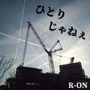 ひとりじゃねぇ/R-ON