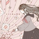 サクラ色の景色/Mako兎 & 雫井陸