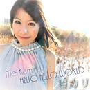 ヒカリ/神鳴めいHELLO HELLO WORLD