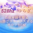 自律神経を整えアルファ波でリラックスするサロンBGM (1/fゆらぎと528Hz)/Kazutsune endo
