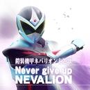 Never give up NEVALION (『鎧装機甲ネバリオン』主題歌) [feat. TONNKO, Luuka & SPOOKY]/TatsuRock