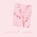 ハルノヒカリ/nicoten