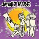 地球TRIBE/レペゼン地球