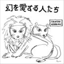幻を愛する人たち/Takafumi Morikawa
