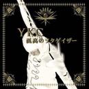 孤高のヲタゲイザー/YKC