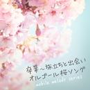 卒業~旅立ちと出会い オルゴール桜ソング/Mobile Melody Series