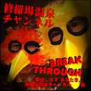 BREAK THROUGH/修羅場温泉チャンネル