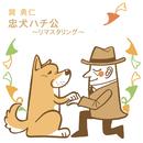 忠犬ハチ公 ~リマスタリング~/巽勇仁