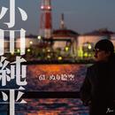 61/小田純平