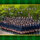 卒業アルバム2015 ~軌跡~/SO.ON project