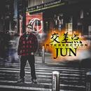 交差点/JUN