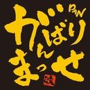 がんばりまっせ 改/PAN