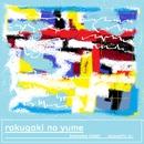 rakugaki no yume/acoustic jr.