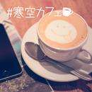 #寒空カフェ/magicbox