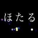 ほたる/ネズミハナビ, 吉田諒 & 成宮アイコ