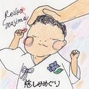 慈しみめぐり/Reiko Soejima