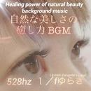 自然な美しさの癒し力BGM (528hz 1/fゆらぎ)/Kazutsune endo