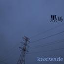 黒馬/kasiwade