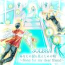 あなたの涙を見るための唄 ~Song for dear my friend~/SOLBRA