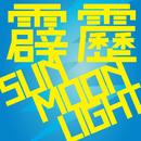 霹靂SUNMOONLIGHT/82回目の終身刑