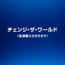 チェンジ・ザ・ワールド (生演奏入りカラオケ)/生演奏カラオケ vs 浜崎
