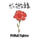 だいすきなまま/PitBull Fighter