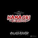 HAMAORI ~茅ヶ崎活性メタル~ (feat. chigasaki0467 YujiT)/オリンポス16闘神