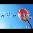 アニメ映画 アコースティックギター・アコギ名曲集 (海外アニメ編) ~癒し・リラックス・睡眠用~/浜崎 vs 浜崎