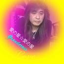 愛の星☆愛の星/Grandcross