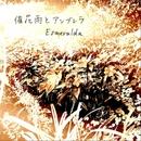催花雨とアンブレラ/Esmeralda