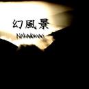 幻風景/Nakadomari
